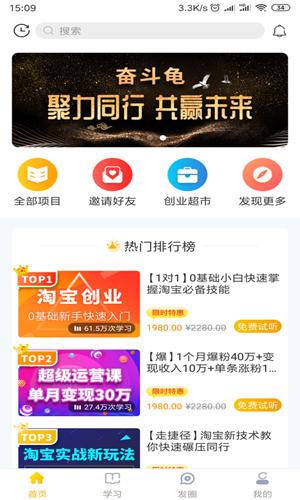 奋斗龟app截图1