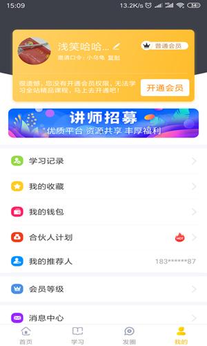 奋斗龟app截图2