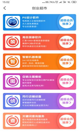 奋斗龟app截图4