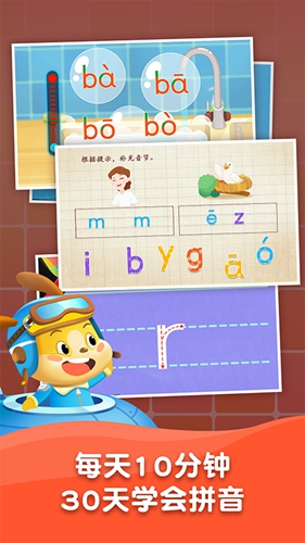 麦田拼音app截图1