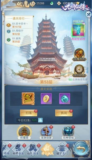 九州仙缘2