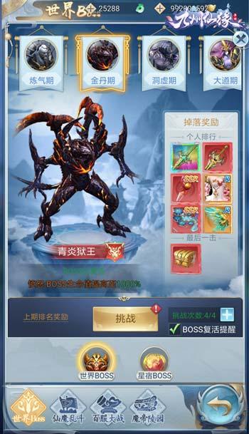 九州仙缘3