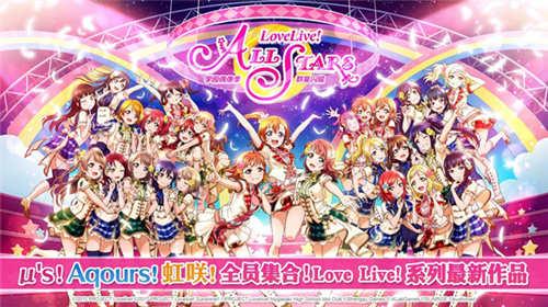 LoveLive! 學園偶像祭