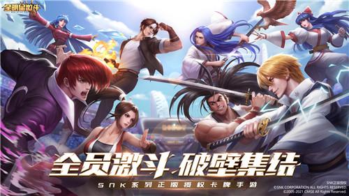 SNK多系列授权!《全明星激斗》全平台预订开通叶清辉!