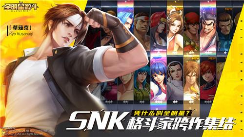 SNK传奇角色首度跨作集结
