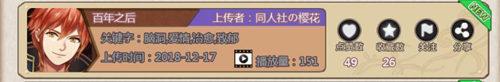 《姬魔恋战纪》欣赏自己的作品 永远猜不到结局!