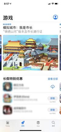 《模拟城市:我是市长》锦绣鹤山版被苹果推荐