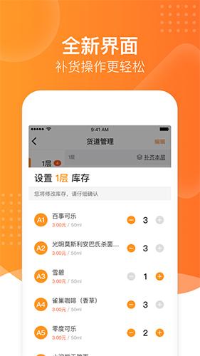 便利24掌柜宝app截图3