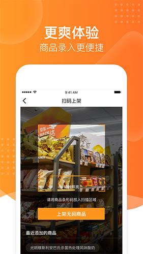 便利24掌柜宝app1