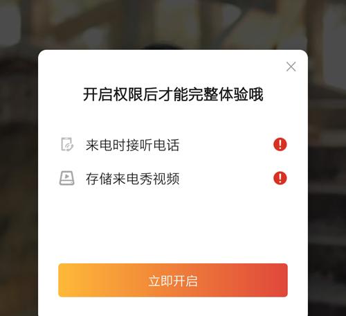 秀来电app2
