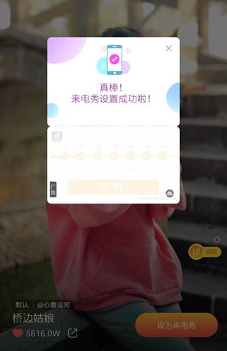 秀来电app3