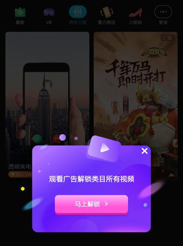 秀来电app8