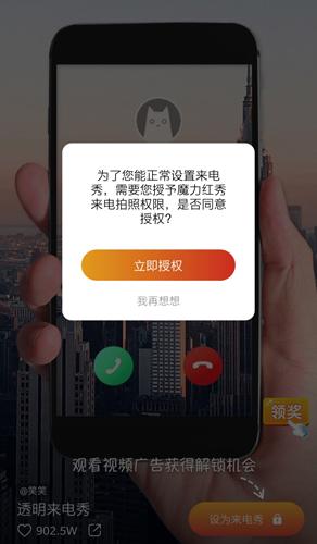秀来电app9