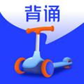 滑板车背诵app