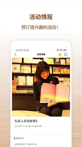 茑屋书店app截图3