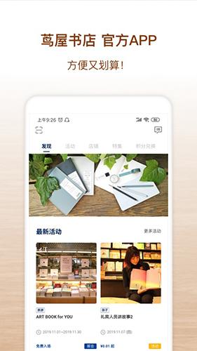 茑屋书店app截图5