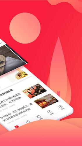 上游新闻app截图2