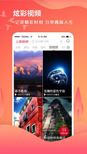 上游新闻app截图4