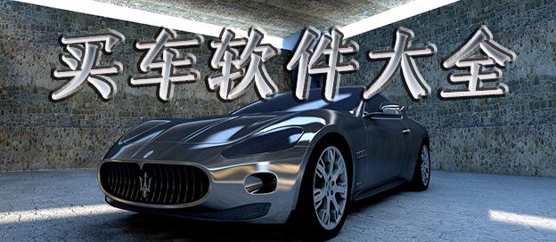 買車app
