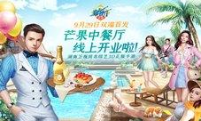 中餐厅3D正版手游9.29双端震撼首发!