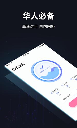 GoLink手机版截图1
