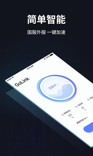 GoLink手机版截图4
