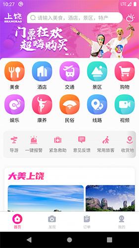 蜘蛛网旅行app