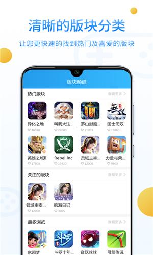 乐玩游戏app截图2