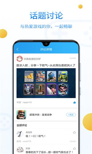 乐玩游戏app截图4