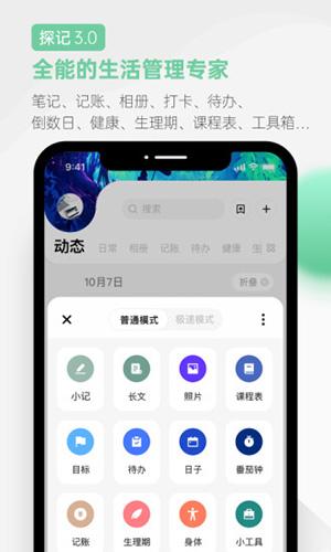 探记记录app截图1