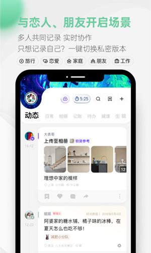 探记记录app截图3