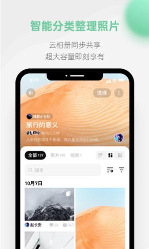 探记记录app截图4