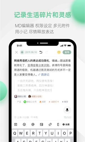探记记录app截图5