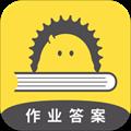 作业答案大全app