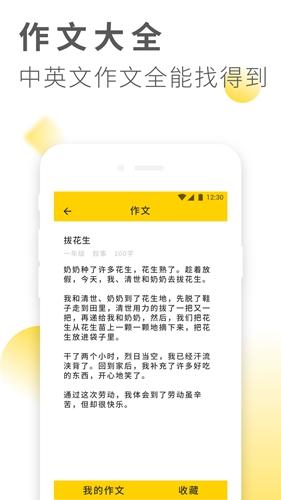 作业答案大全app截图5