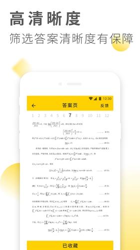作业答案大全app截图4