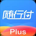 隨行付Plus app