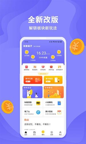 能量盒子app截图1
