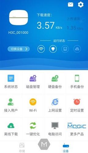 华三魔术家app截图2