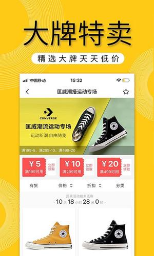 鞋丰app截图2