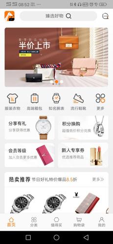 喜宝臻选app截图2