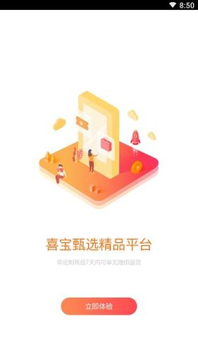 喜宝臻选app截图1
