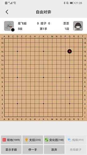 星阵围棋app截图1