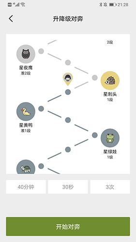 星阵围棋app截图2