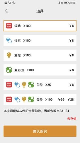 星阵围棋app截图4