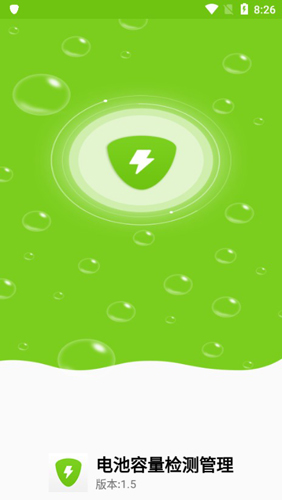电池容量检测管理APP1