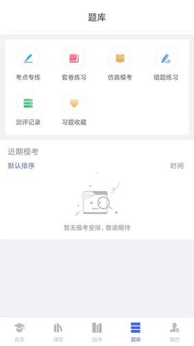 柏杜法考app截图1