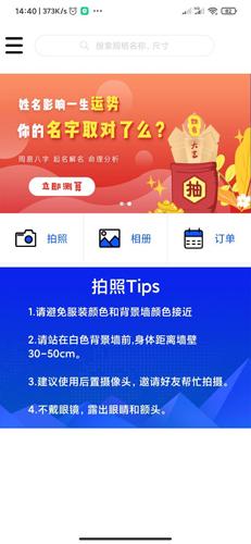 全能证件照app图片