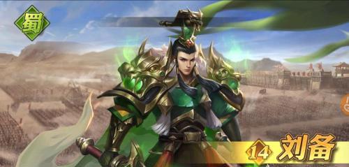 少年三国志零刘备怎样 主将属性妙技攻略