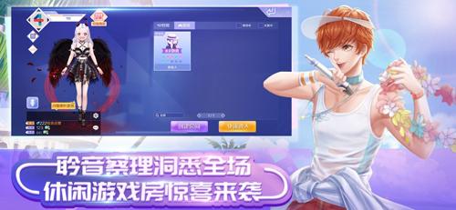 QQ炫舞手游最新版截图6